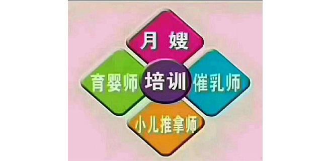 颍上知名育婴师培训便宜 颍上县皖颍母婴家政服务供应