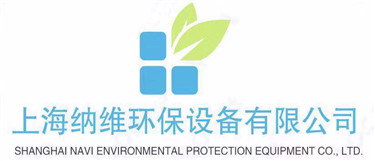 上海纳维环保设备有限公司