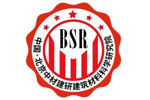 北京中材建研建筑材料科学研究院