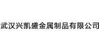 武汉兴凯盛金属制品有限公司