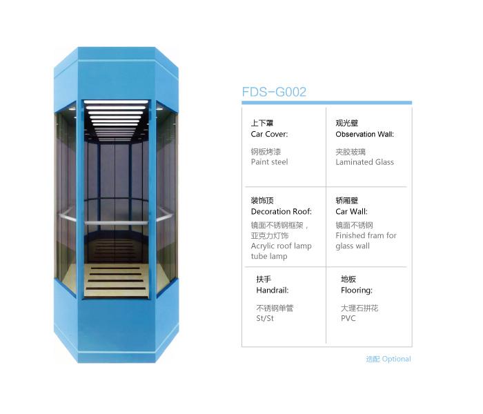 南京观光电梯公司,观光电梯