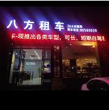 南昌八方汽車租賃服務有限公司