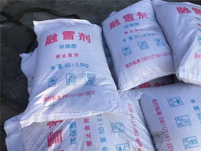 乌鲁木齐融雪剂生产厂家 华美达保温材料供应
