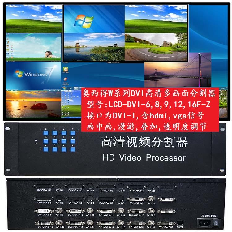 中國香港vga十二畫面分割器,分割器