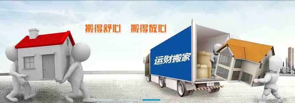 蓬溪县搬家公司多少钱,搬家