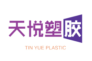 潍坊天悦塑胶有限公司
