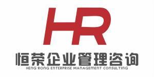 河南恒荣企业管理咨询有限公司