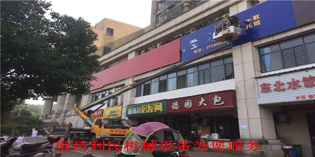 江西登高车租赁公司 抱诚守真「南昌利民机械设备租赁供应」