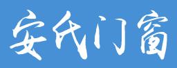 蚌埠市宏潤門窗廠