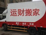 船山区运财家政服务部