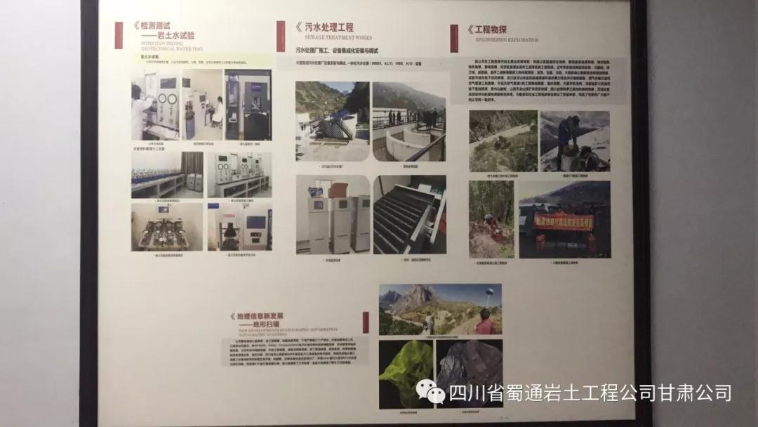 四川省地质公司,地质