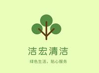 洛阳洁宏清洁服务有限公司