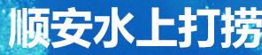 西安顺安水上打捞服务有限公司