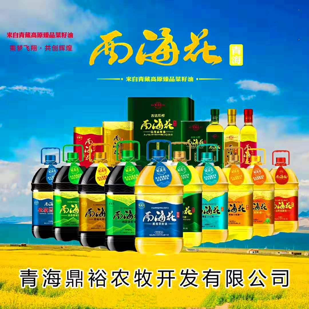西宁晨翔惠菜籽油哪里有 欢迎咨询「青海鼎裕农牧供应」