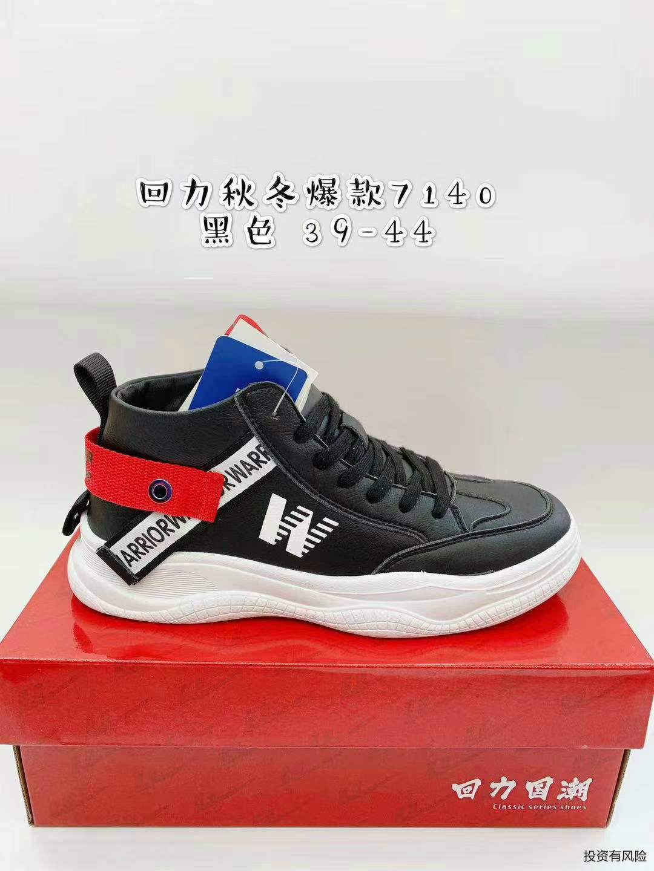 甘肃官方回力鞋批发哪里有 欢迎来电「武汉市黄陂区脚踏实地鞋业供应」