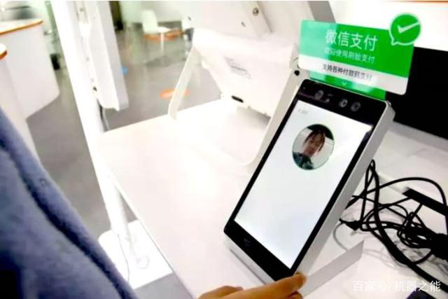 衢州微信刷脸支付