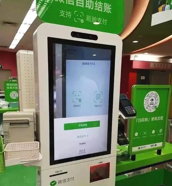 安庆正规的医院刷脸支付 欢迎来电 点未(南京)网络科技供应