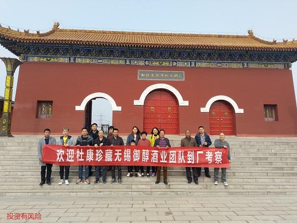 西藏杜康控股加盟的行业须知「洛阳酒缘科技供应」