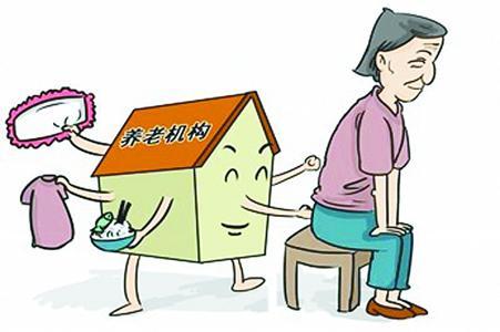 贵州机构养老,机构养老