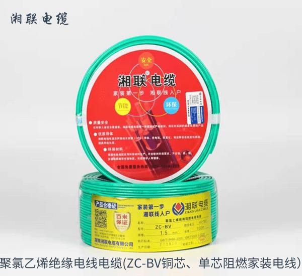 遵义家装电线生产厂家「湖南湘联电缆供应」
