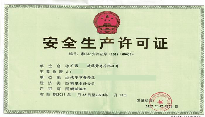 安全生产许可证河池核定安全生产许可证办理价格低速度快,安全生产许可证