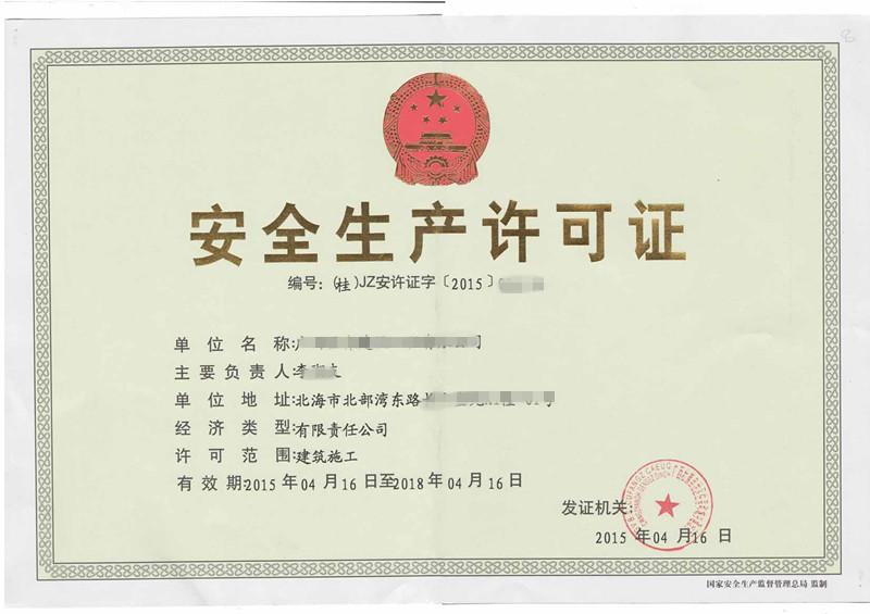 贺州延期安全生产许可证延期年审办理「广西和悦商务服务供应」