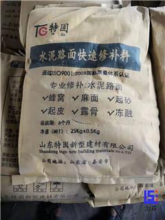 青岛混凝土裂缝修补料多少钱一吨 力森特种建材供应