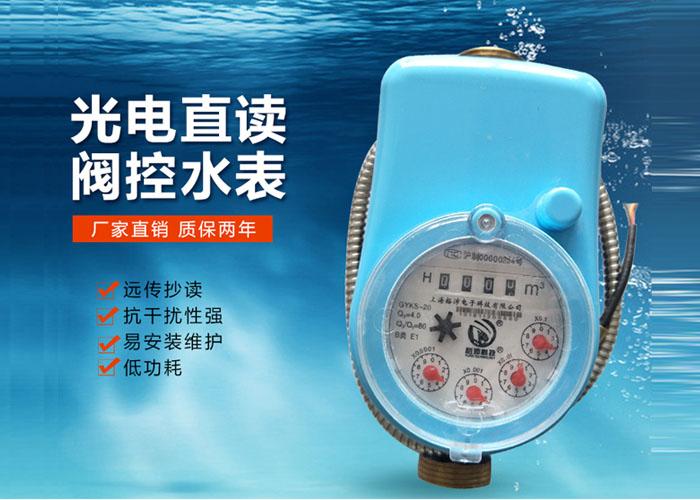 河南NB-IOT光电直读水表家用 上海裕沛电子科技供应