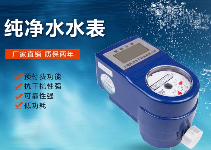 中国香港RS485纯净水水表一卡通,纯净水水表