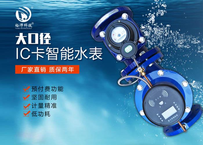 北京智能大口径水表厂家批发 上海裕沛电子科技供应