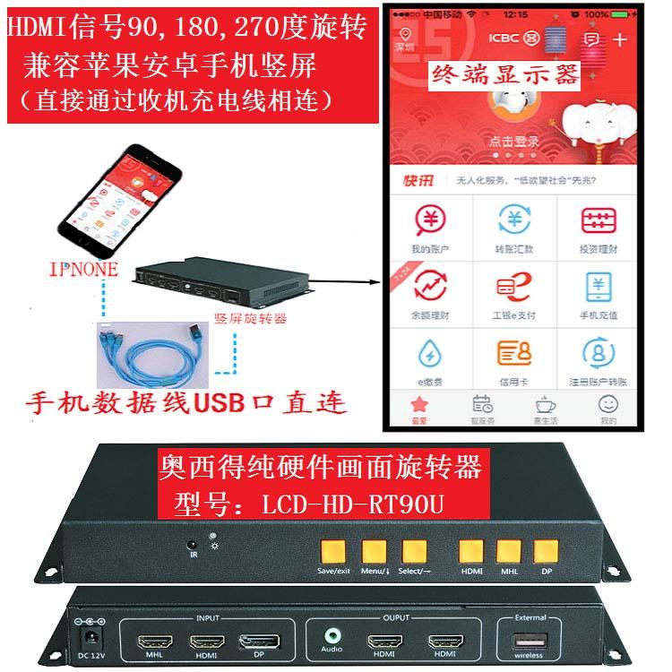 四川畫面旋轉器推薦廠家 貼心服務「深圳市奧西得電子供應」