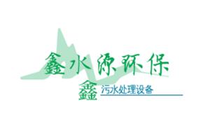 河南鑫水源环保设备有限公司