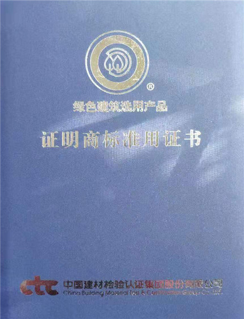 北京安全绿色商标认证检测「北京中材建研供应」