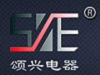上海頌興電器科技有限公司