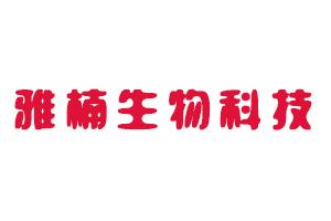 云南雅楠生物科技有限公司