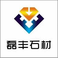 广西磊丰石材有限公司