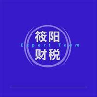 河南筱阳财务服务有限公司