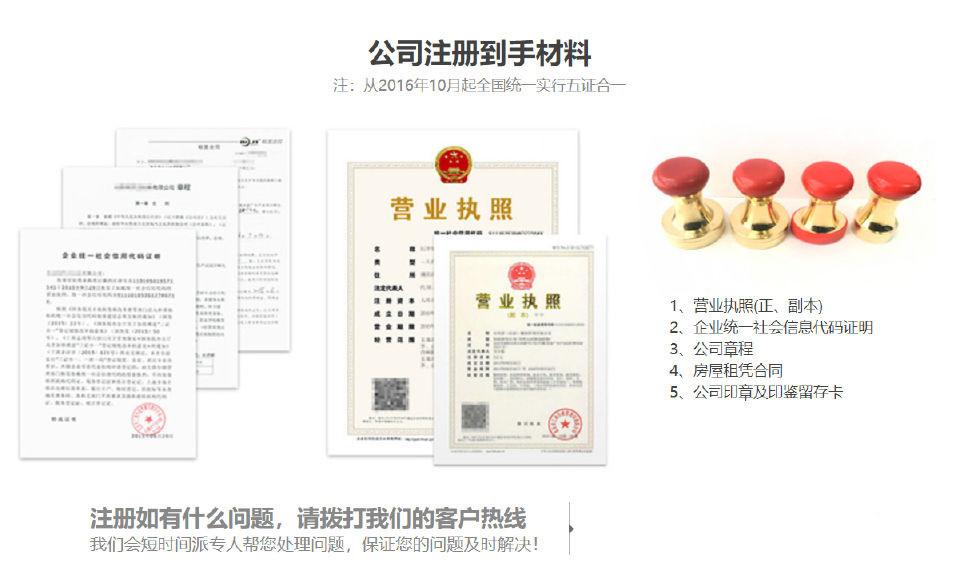 興慶區企業注冊公司 信息推薦 寧夏企友管理咨詢供應