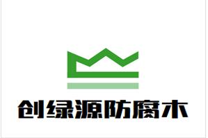 漳州创绿源木结构工程有限公司