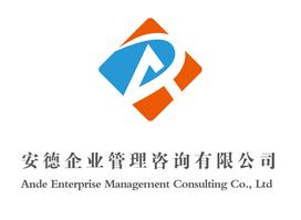 青岛安德企业管理咨询有限公司
