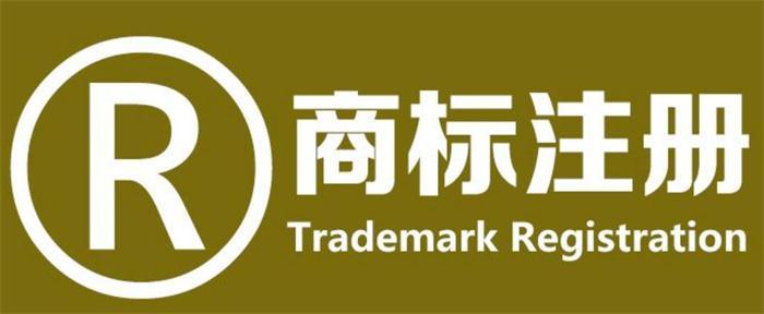伊川正规商标注册外包费用,商标注册