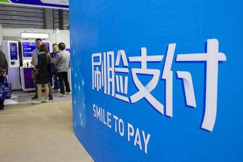 温州哪里有支付宝刷脸支付 欢迎咨询 点未(南京)网络科技供应