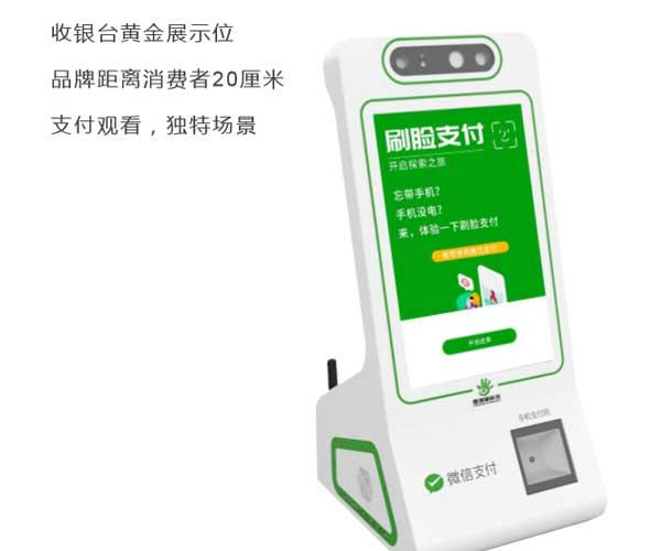 临沂专门做聚合支付 欢迎来电 点未(南京)网络科技供应