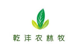 青海乾沣农林牧科技开发有限公司