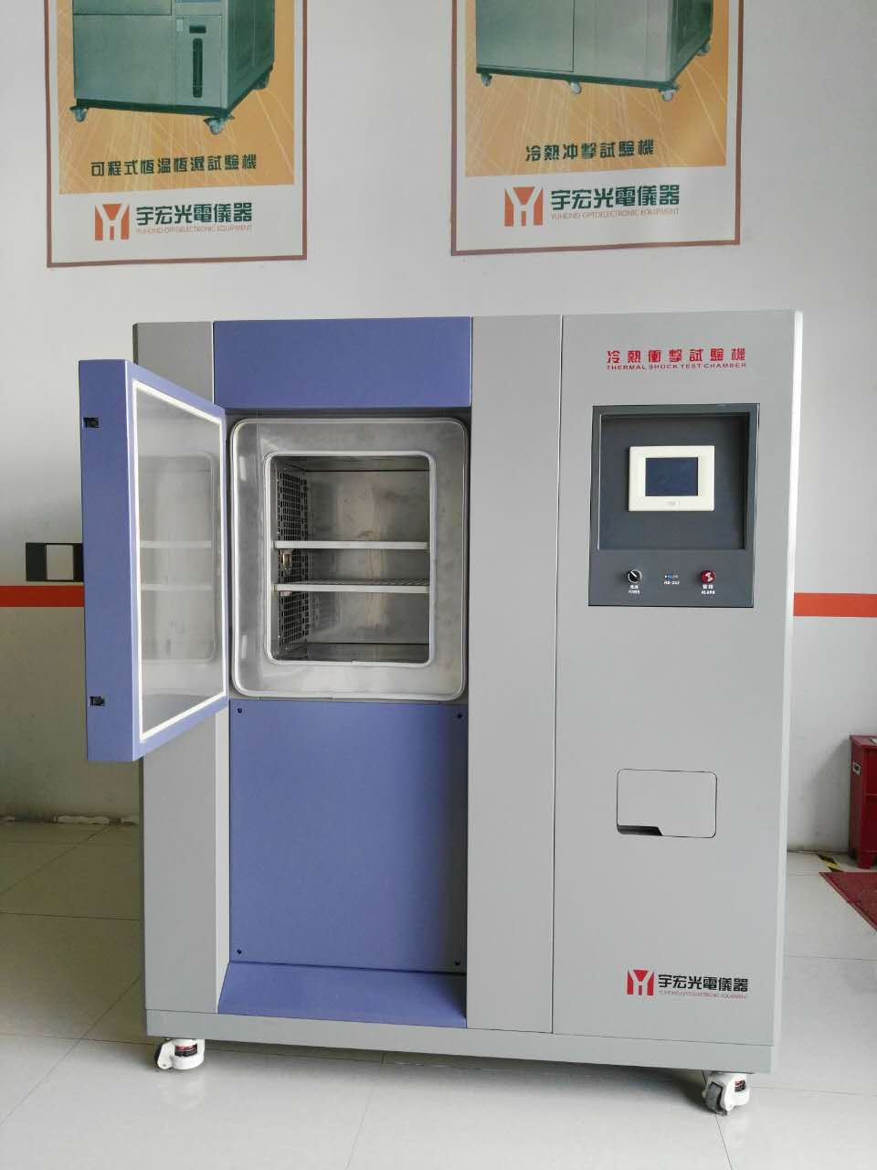 Air-cooled cold and hot shock test box manufacturer Suzhou Yuhong Optoelectronic Technology Supply