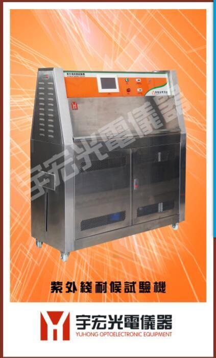 氙灯紫外线试验箱价格 苏州市宇宏光电科技供应