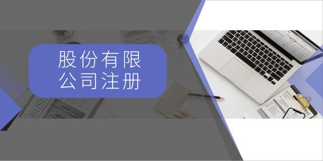 黄埔公司注册服务放心可靠,公司注册