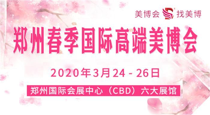 化妝(zhuang)品博覽(lan)會靠(kao)譜嗎 值得信賴「鄭(zheng)州(zhou)美展文化傳播供應」