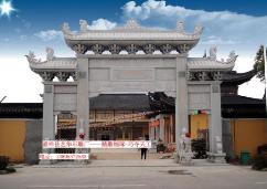上海口碑好石牌楼厂家 欢迎来电 嘉祥旭磊石材供应