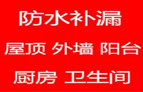 南昌小徐防水工程有限公司